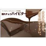 割れチョコハイビター 800g 【クーベルチュールチョコレート】の詳細ページへ