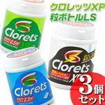 クロレッツXP 粒ボトルLS 3個セット エクストラハイパー