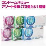 コンドーム バリューアソート6箱(72個入り)福袋