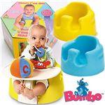 BUMBO(バンボ) ベビーチェア BABY SITTER ブルー