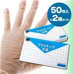 プラスチック手袋50枚入り 2箱セット Lサイズ