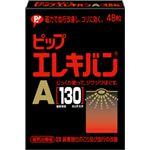 ピップエレキバン A 48粒 【2箱セット】