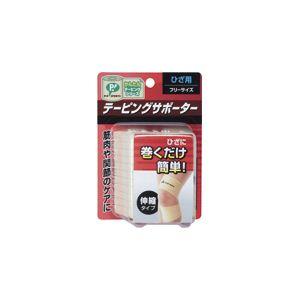 テーピングサポーターひざ用 PS238 【12個セット】
