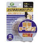 キネシオロジー 手切れタイプ足・腰用 PS240 【10個セット】
