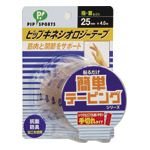 キネシオロジー 手切れタイプ指・首用 PS252 【10個セット】