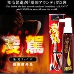 【価格:5,040円】薬用凌駕(リョウガ)