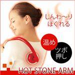 温かい突起が指圧 Hot Stone Arm(ホットストーンアーム) レッド