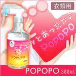 温感スプレー ぽっぽっぽ 300ml(衣類用)