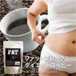 ファットブレイクダイエットコーヒー