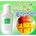 体臭・口臭対策通販 ファストデンタル2.0