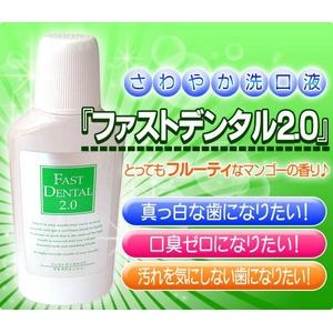 体臭・口臭対策通販 ファストデンタル2.0 3本セット