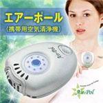 エアーポール 携帯用空気清浄機 【3セット】