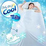 Eco&Cool(エコアンドクール)タオルケット