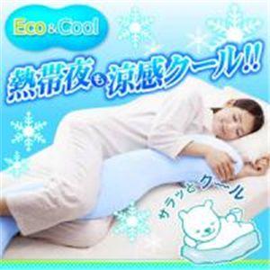 Eco&Cool(エコアンドクール)抱き枕