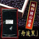 岡山県産黒豆(丹波黒)1kg 【2個セット】
