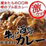 牛すじ酒かすカレー 【10個セット】