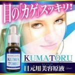 目のクマ(くま)専用美容液 クマトル 20ml