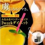 ふるふるマンゴーシェイク2weekダイエット