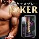 男性用ナイトライフサポートスプレー JOKER(ジョーカー)5ml