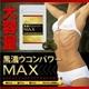 クルクミン配合ダイエットサポートサプリメント 黒濃ウコンパワーMAX 180粒