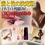 愛と性のクリニックDVD(3枚組)