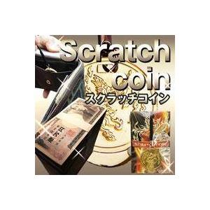 スクラッチコイン