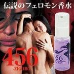 456(ZIGORO)