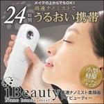 ハンディミスト I-Beauty(アイビューティー)の詳細ページへ