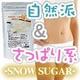 スノーシュガー 雪糖(ゆきとう) −SNOWSUGAR−