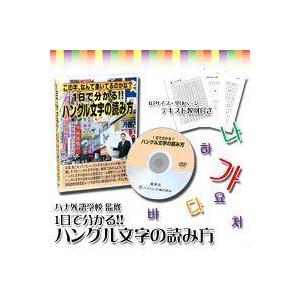ハングル文字の読み方(DVD)