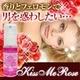 Kiss Me Rose (キスミーローズ)