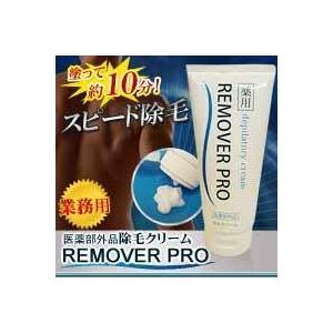 薬用REMOVER PRO(リムーバープロ)