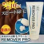 薬用REMOVER PRO(リムーバープロ)の詳細ページへ