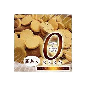 訳あり 豆乳おからゼロクッキー 1kg