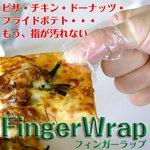 フィンガーラップ 100枚×2セット(計200枚)