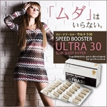 スピードブースターウルトラ 30 5箱セット