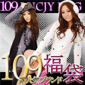 109系ブランド福袋 Mサイズ