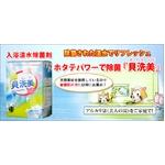 入浴温水除菌剤 天然ホタテパワー「貝洗美」