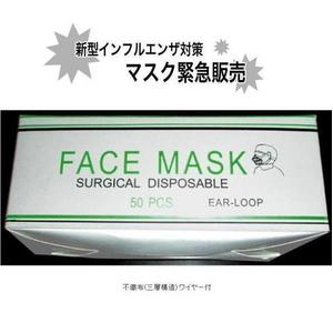 インフルエンザ防御セット(マスク50枚・抗菌ティッシュ10個) ・・・徹底的に防ぎましょう!