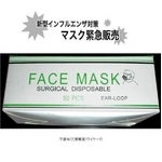 インフルエンザ防御セット(マスク100枚、抗菌ティッシュ、抗ウィルス液) スペシャルセットの詳細ページへ