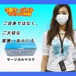 高機能3層式不織布マスク100枚(50枚×2)!人気のホワイト!