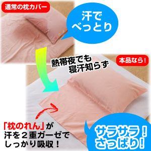 ズレない 汗かきガーゼの枕カバーピンク・ブルー2色組