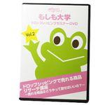 【もしも大学 ドロップシッピングセミナー限定DVD ver.2】(Vol.2)「ドロップシッピングで売れる商品リサーチ講座 - 売れる商品はどうやって探せばいいの?」