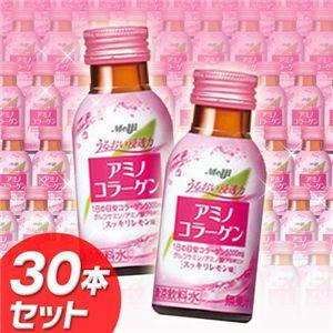 飲むコラーゲン 【バーゲン通販】