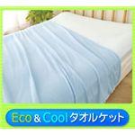 Eco&Cool タオルケット