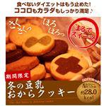 冬の豆乳おからクッキー 250g×4袋の詳細ページへ