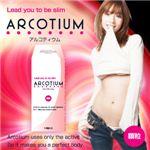 ダイエットサポートサプリ ARCOTIUM(アルコティウム) 14包の詳細ページへ