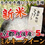 平成23年産・新米 京都丹後産ミルキークイーン 5kg