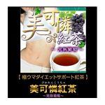 ダイエットサポート紅茶 美可憐紅茶〜完熟葡萄〜