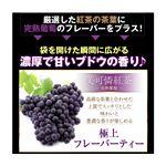 ダイエットサポート紅茶 美可憐紅茶?完熟葡萄?